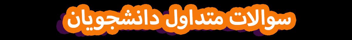 آموزش html css در تبریز