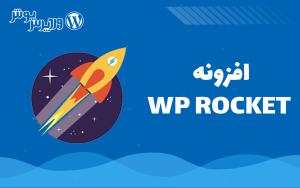افزونه ی WP ROCKET