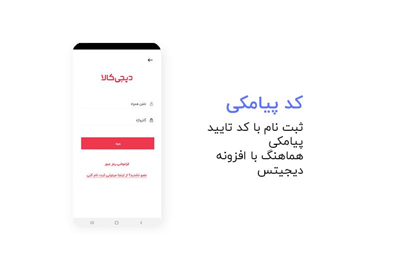 ثبت پیامک در اپلیکیشن وردپرس پوش|وردپرس پوش