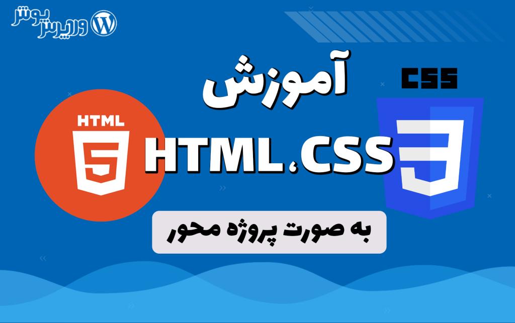 آموزش HTMLو CSS+بصورت پروژه محور|وردپرس پوش