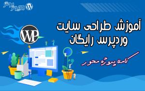 آموزش رایگان طراحی سایت وردپرسی